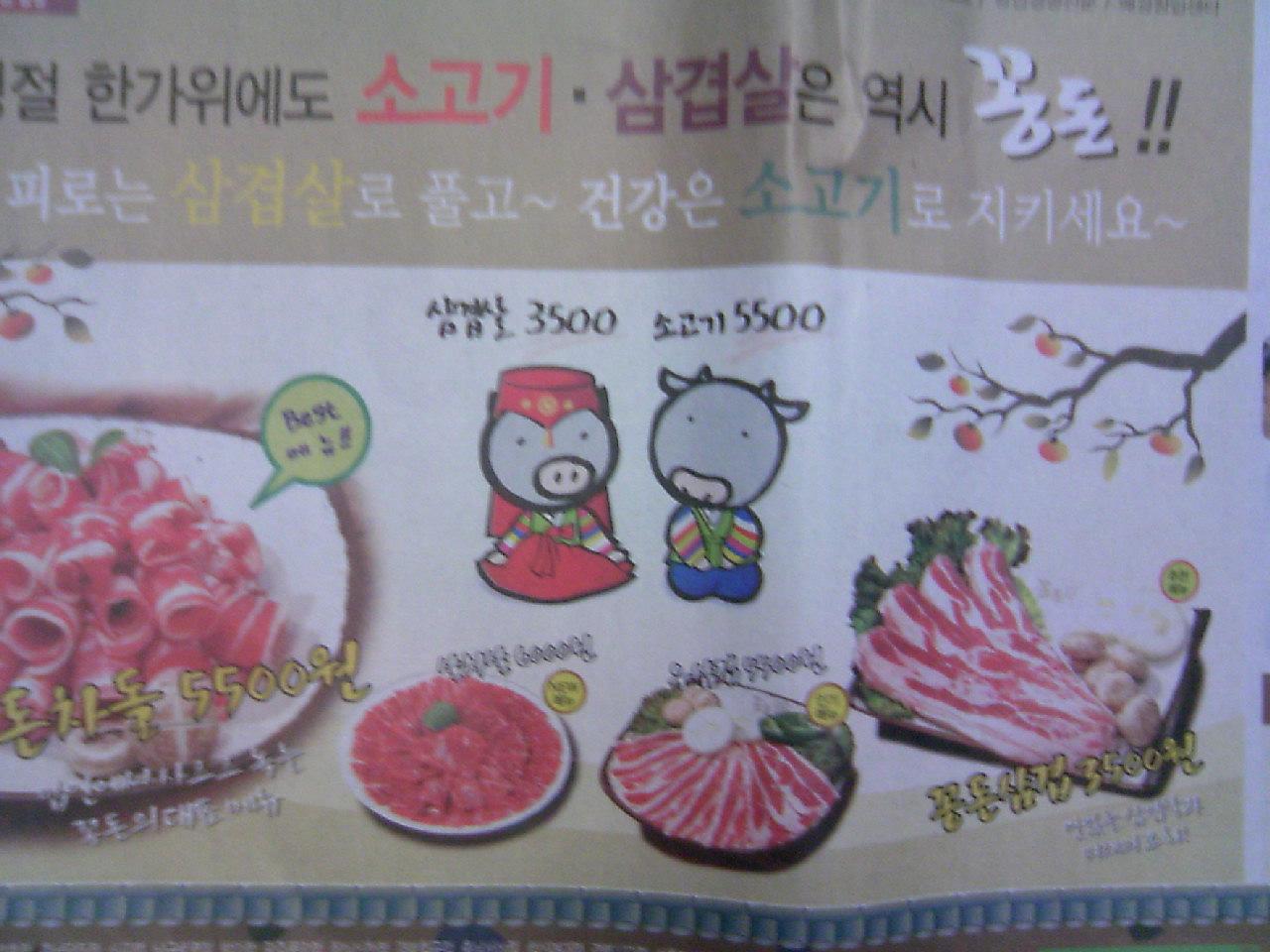 韓国に行きたーい!