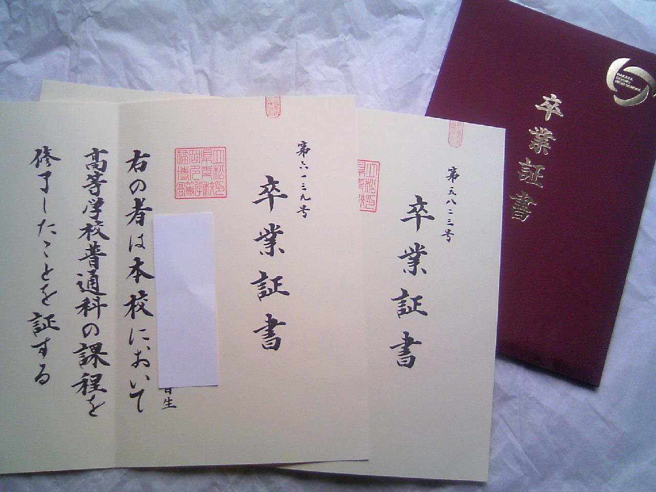 送られてきた卒業証書
