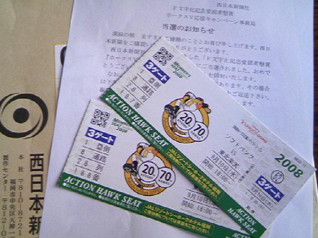 チケットが送って来たよ!