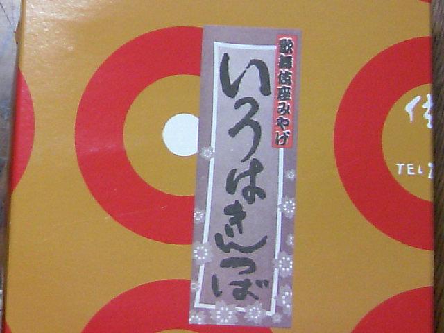 歌舞伎土産