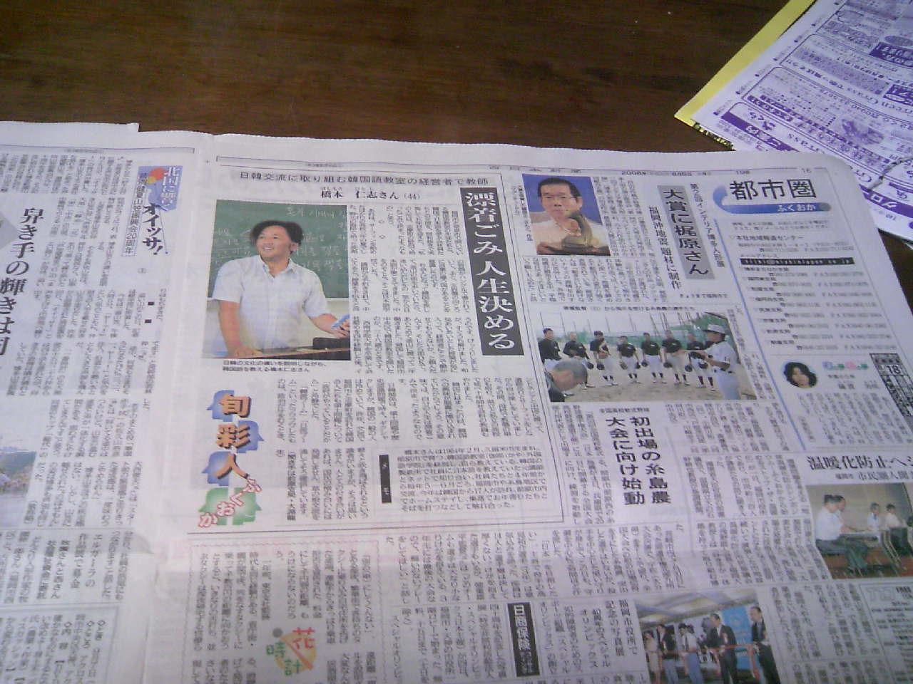 新聞に、、。