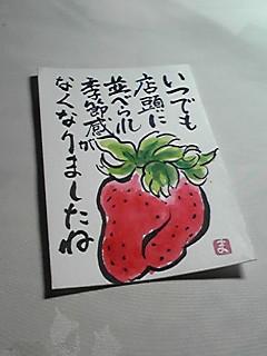 イチゴ大好き!
