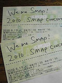 SMAPのコンサートに。