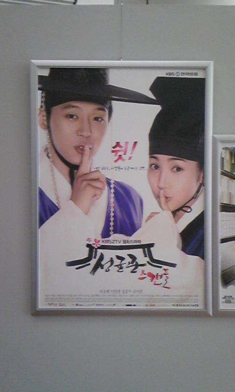韓国ドラマポスター展