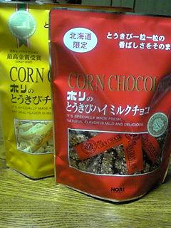 北海道の美味しい物。