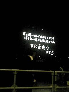 「ゆず」コンサート