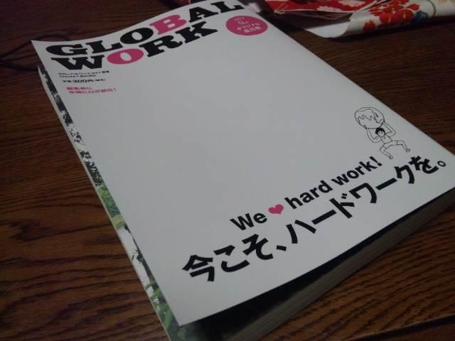 中身のある雑誌。