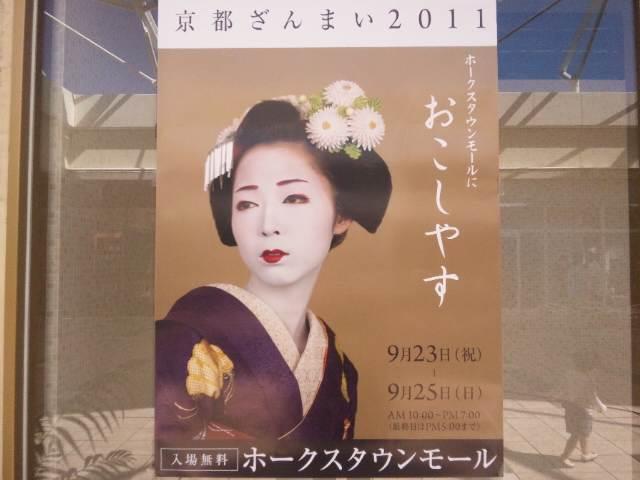 京都の催事に。