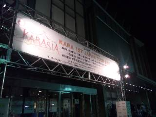 KARA コンサート2日目。