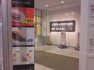 IKEA に。