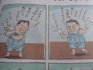 野田総理のワイルドな政治。