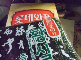 韓国のお土産…。