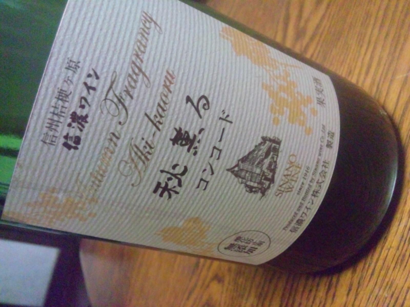 信濃ワイン。