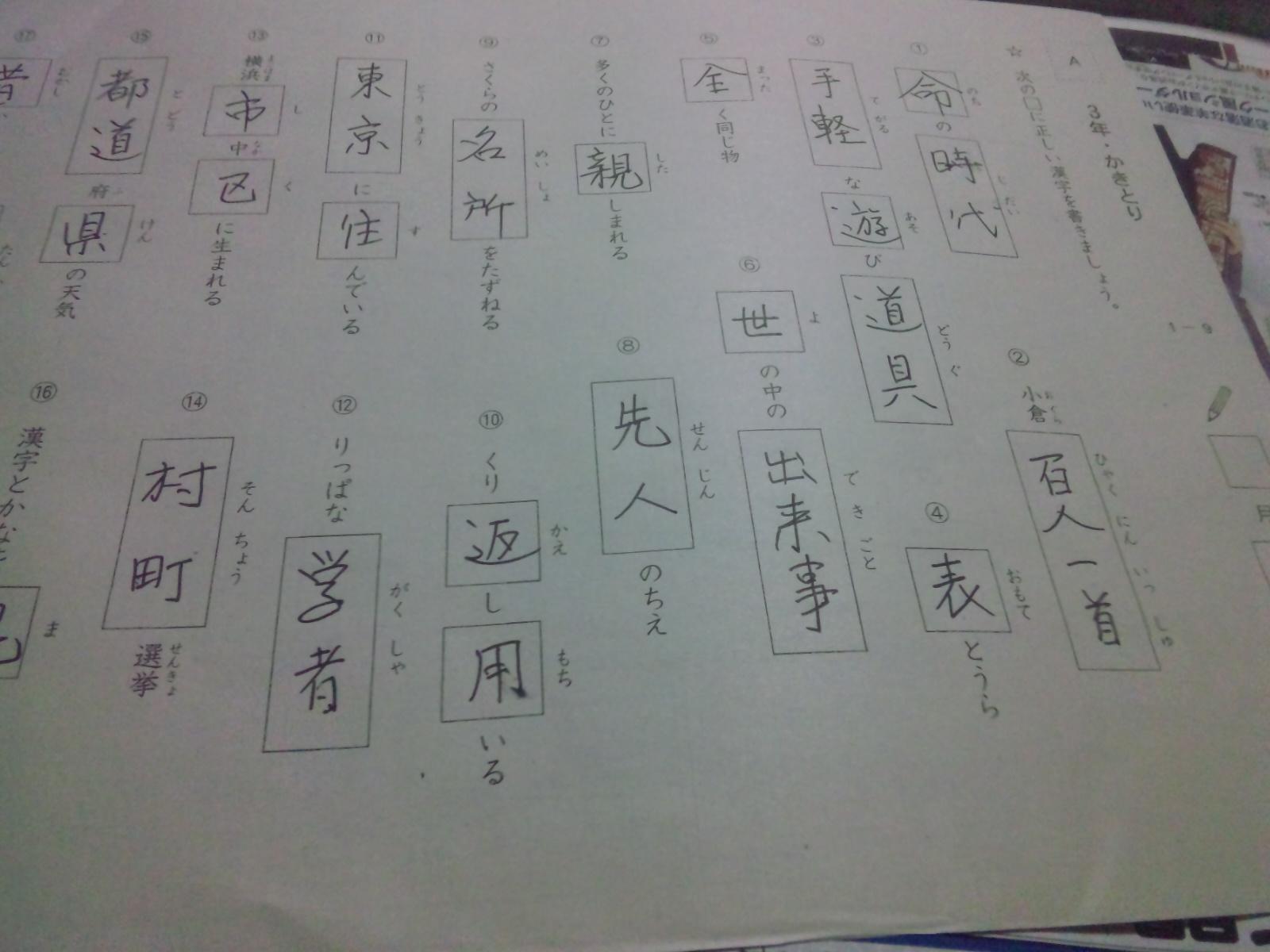 漢字プリント。