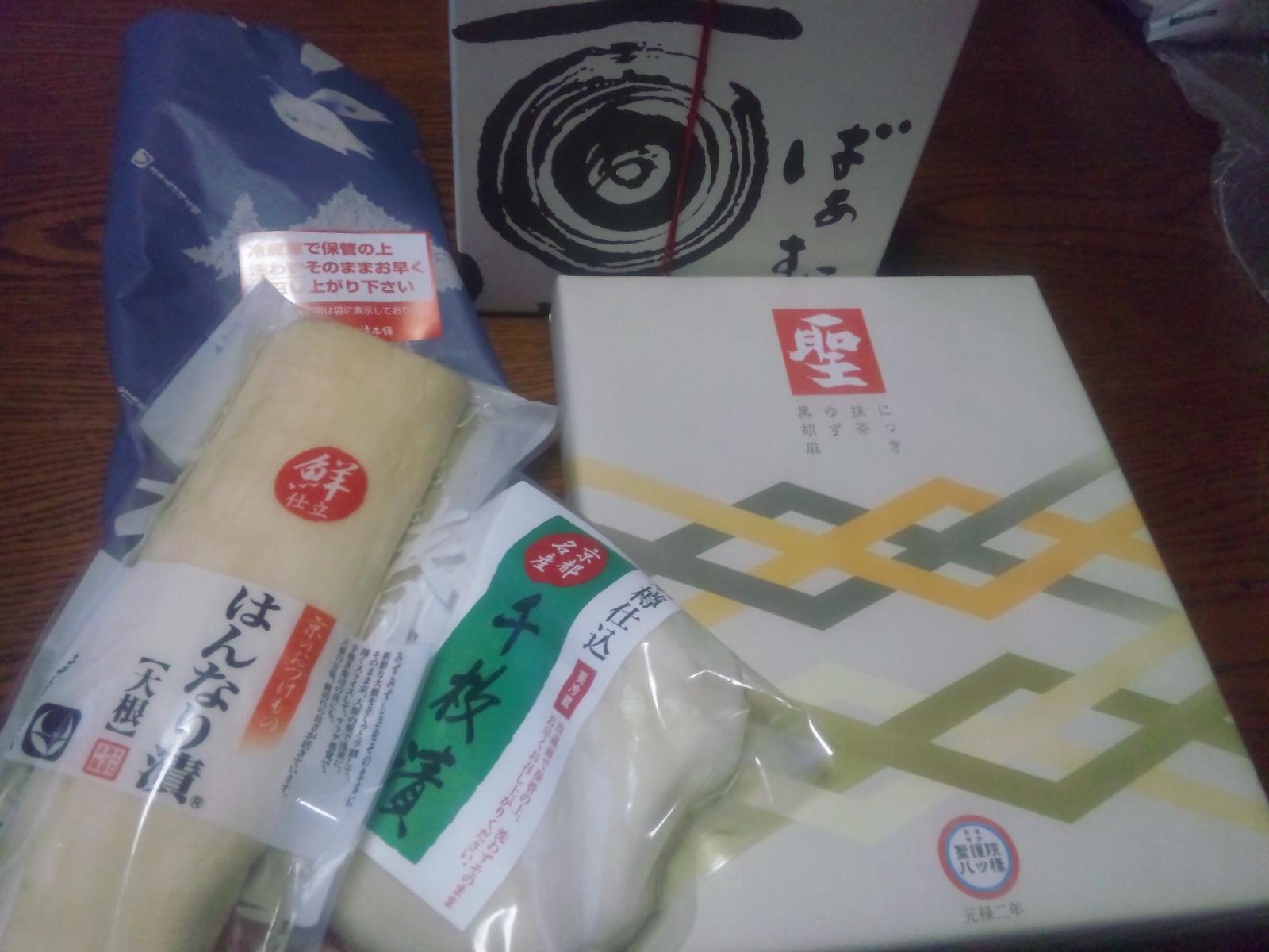 京都の詰め合わせ。